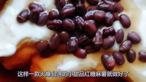 红糖麻薯的家常做法,香香糯糯,水水滑滑的,做法简单,5分钟就搞定了!
