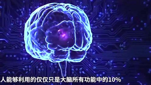人类大脑若是全部开发,人类会有超能力,会任意支配任何物体吗?