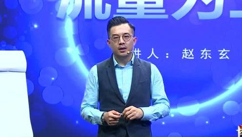 赵东玄:营销的七个标准,教你如何在你的行业里横扫江湖