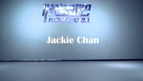TOPKING快舞吧陈龙 《Jackie Chan》