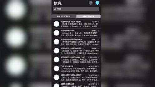 iOS13上如何快速批量删除垃圾短信?
