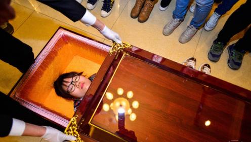 440元体验死亡?上海的死亡体验馆,你敢去体验死亡吗?