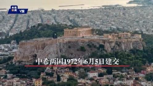 独家V观 | 你好,希腊