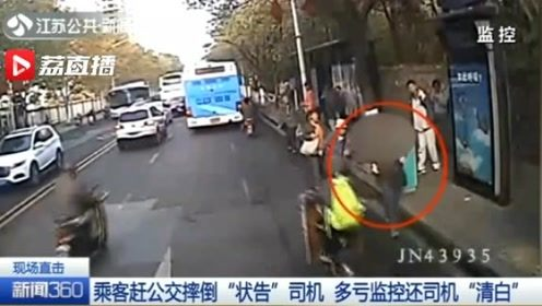公交司机扶起摔倒大妈反遭冤枉 多亏监控证明清白
