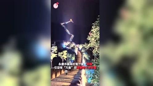 """夜拍浙江金华永康""""长城"""" 网友:美得让人心醉!"""