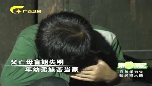 父亡母瞎,11岁男孩还要照顾9岁妹妹和16岁失明姐姐,哭着看完!