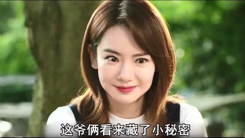 《没有秘密的你》江夏拿下了媳妇,林星然眼神好害羞啊