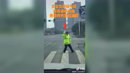 在发现信号灯没有了读秒功能后,交警同志竟做出了这种事。。