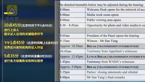 孙杨听证会流程公布:15日16:05开庭次日凌晨3点孙杨最后发言