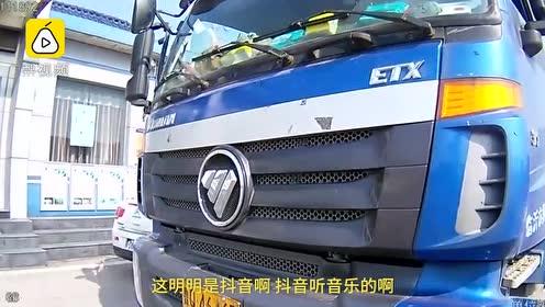 货车司机开车刷抖音直播,辩称在听音乐:不然容易犯困