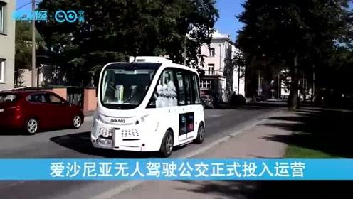 自动驾驶真的来了!爱沙尼亚无人驾驶公交正式投入运营丨大事记