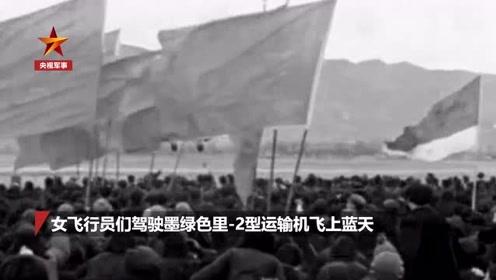 """她们,是新中国""""最强女子天团""""!"""