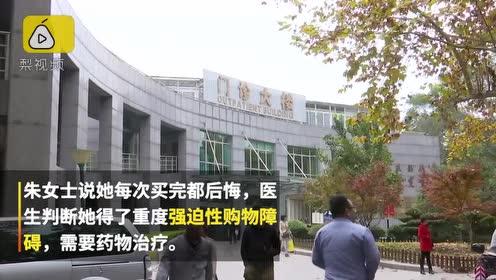 杭州女子花10万清空购物车,被丈夫送进精神科,医生:得治
