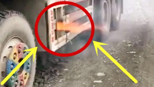 大货车轰油门准备起步,司机低头一看,当场弃车而逃!