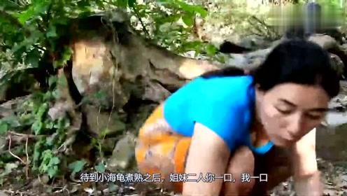 生存技能姐妹深山饿了,去河里捉海龟,就地炖着吃,太野性