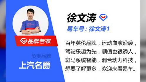 名爵eHS将于广州车展正式上市 混合动力性能更进一步