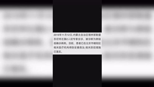 北京确认接诊2名鼠疫患者 目前已得到妥善救治