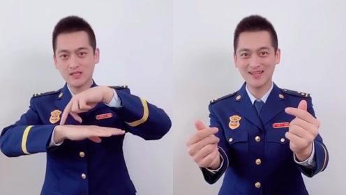 消防版大田后生仔,帅气消防员用手势舞宣传消防知识,好听又好记