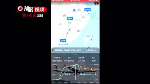 东航航班从万米高空极速降至3500米