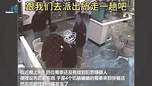 """民警为抓罪犯5小时未进食 刚来快餐店""""巧遇""""同来吃饭的罪犯"""
