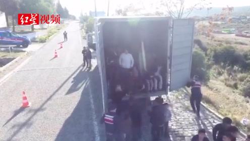 监控曝光!土耳其截获偷运移民货车,车上82人来自阿富汗