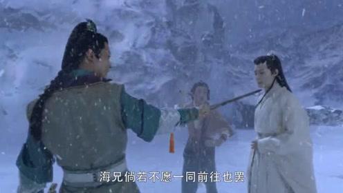 """《从前有座灵剑山》海云帆遭遇""""打劫"""",好心疼,法宝要丢了!"""