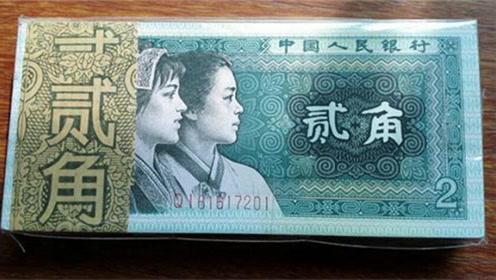 """这种""""罕见""""的2角纸币,如今价值3600元,看看你家有吗?"""