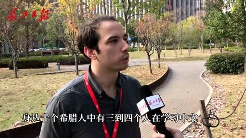 来武汉工作的希腊青年:中国发展迅猛,身边有三成希腊人在学中文