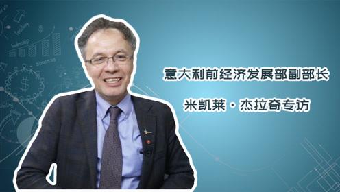 杰拉奇:中意文化相通,四川简直是中国的西西里