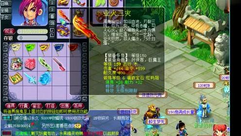 梦幻西游:逆天新版孩子出现,没顶书就摆12万,属性完虐帮战号