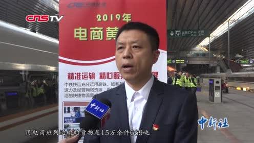 """2019""""双11"""":北京电商班列运货量达15余万件"""