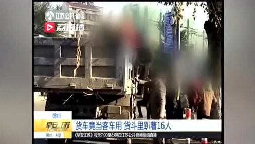 货车竟当客车用 货斗里趴着16人
