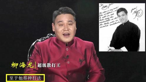 """李小龙影响世界的""""截拳道""""国内竟无人学会继承!专家解读其原因"""