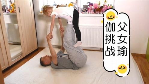 """四岁小萝莉和爸爸挑战双人瑜伽,""""翻车""""时的样子太萌啦"""