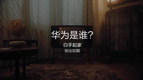 《华为是谁》纪录短片第一集登陆BBC 以独特视角再现华为成长历程