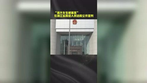 23岁浙大海归女生被害案二审宣判:维持原判 决定执行死刑