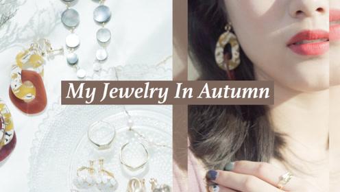 私藏平价首饰|几十元的耳夹、项链、戒指|提升穿搭质感