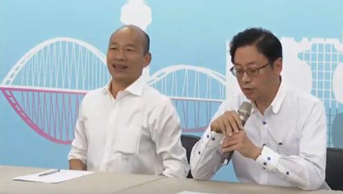 韩国瑜:台湾选举很难公平公正,但我和张善政会为人民打拼