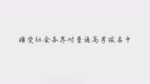 """严禁""""高考移民"""",天津严查高考报名资格"""
