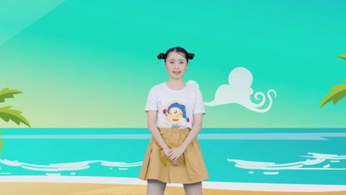 天天练舞功:徐怀钰动感歌曲《踏浪》幼儿舞蹈