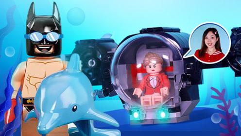 莹莹和超级英雄蝙蝠侠的深海寻宝记!是真的有宝藏吗?