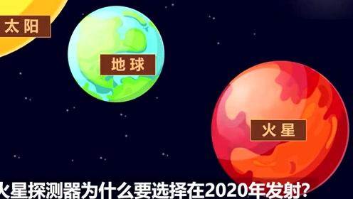 我们为何要对火星进行探测 还选在了2020年?