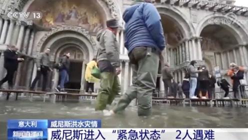 """意大利威尼斯洪水灾情 威尼斯进入""""紧急状态"""" 2人遇难"""