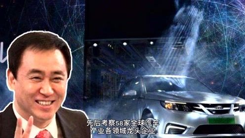 许家印豪言:未来15年年产500万辆汽车,年生产1000辆超级跑车