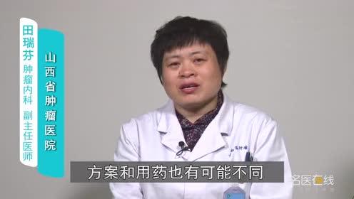 术前化疗与术后化疗有什么不同