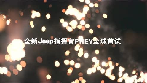 全新Jeep指挥官PHEV 全球首试