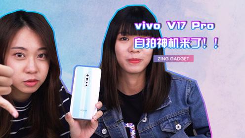 vivo V17 Pro 自拍神机来了!一共有 6 颗镜头!