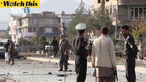 阿富汗首都爆炸多人死伤 目击者:一瞬间建筑的玻璃全碎了