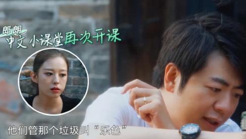 郎朗突然对吉娜讲起台湾话,吉娜认真听完后的反应,够我看十遍
