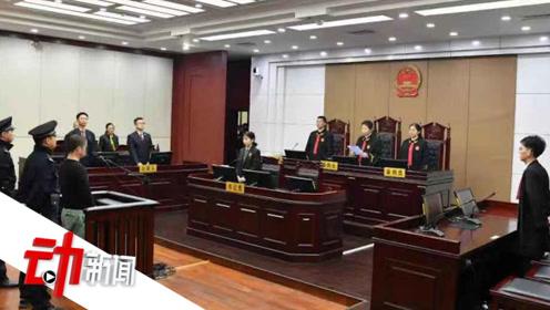 南昌实习女律师当街被杀案嫌犯一审死刑:案发时辨认和控制能力完整